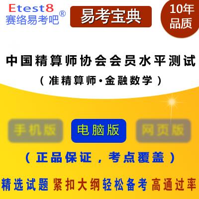 2020年中国精算师协会会员水平测试(准精算师・金融数学)易考宝典软件