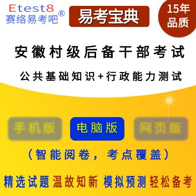 2021年安徽招考村级后备干部考试(公共基础知识+职业能力测试)易考宝典软件