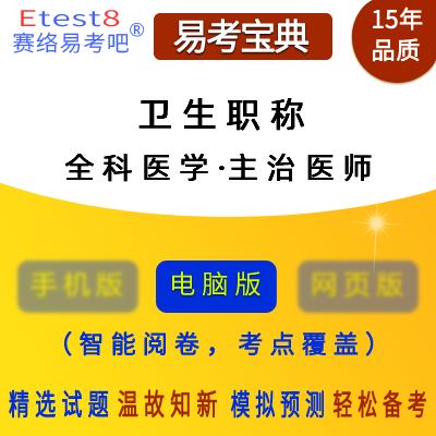 2020年卫生职称考试(全科医学・主治医师)易考宝典软件
