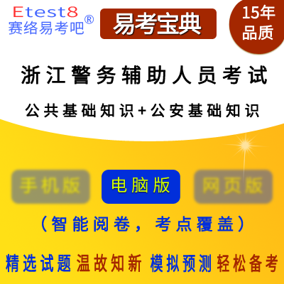 2021年浙江警务辅助人员招聘考试(公共基础知识+公安基础知识)易考宝典软件