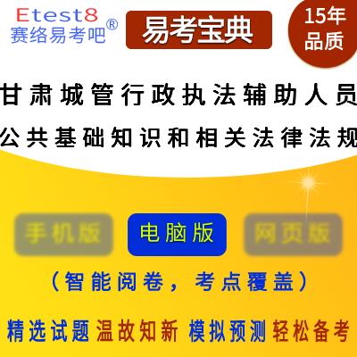 2021年甘肃城市管理行政执法辅助人员招聘考试(公共基础知识和相关法律法规)易考宝典软件