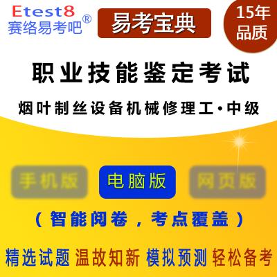 2021年职业技能鉴定考试(烟叶制丝设备机械修理工・中级/四级)易考宝典软件