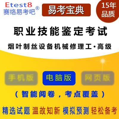 2021年职业技能鉴定考试(烟叶制丝设备机械修理工・高级/三级)易考宝典软件