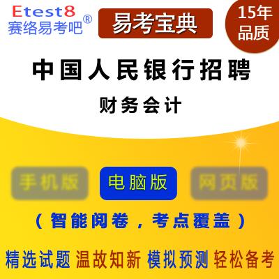 2022年中国人民银行招聘考试(财务会计)易考宝典软件