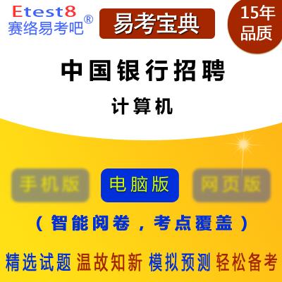 2022年中国银行招聘考试(计算机)易考宝典软件