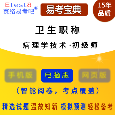 2020年卫生职称考试(病理学技术・初级师)易考宝典软件