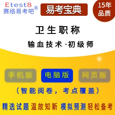2020年卫生职称考试(输血技术・初级师)易考宝典软件