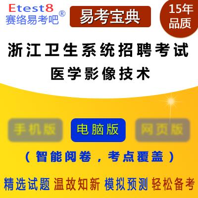 2019年浙江�l生系�y招聘考�(�t�W影像技�g)易考��典�件