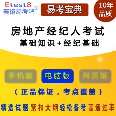 2019年房地�a��o人�f理��I�Y格考�(基�A知�R+��o基�A)易考��典�件(�f版)
