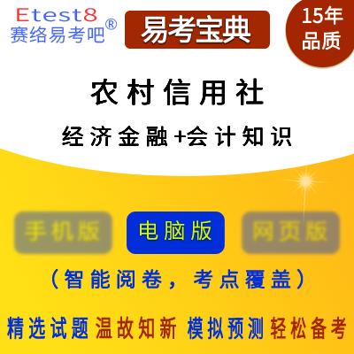 2020年农村信用社公开招聘考试(经济金融+会计知识)易考宝典软件(含2科)