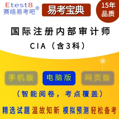 2019年国际注册内部审计师(CIA)资格考试易考宝典软件(含3科)