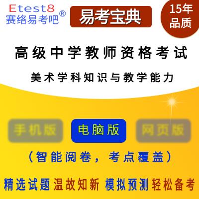 2020年高级中学教师资格考试(美术学科知识与教学能力)易考宝典软件