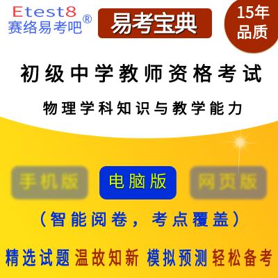 2020年初级中学教师资格考试(物理学科知识与教学能力)易考宝典软件