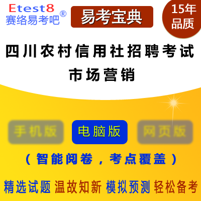 2020年四川农村信用社招聘考试(市场营销)易考宝典软件