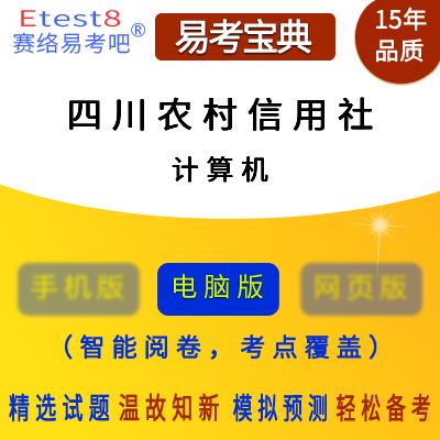 2020年四川农村信用社招聘考试(计算机)易考宝典软件