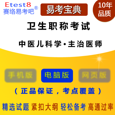 2020年卫生职称考试(中医儿科学・主治医师)易考宝典软件