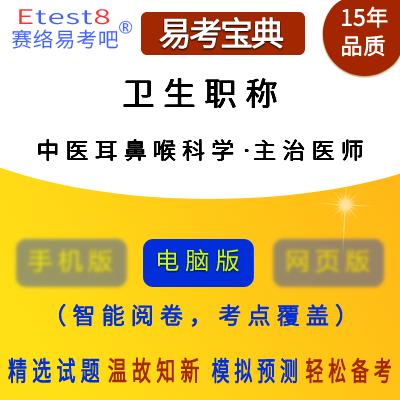2020年卫生职称考试(中医耳鼻喉科学・主治医师)易考宝典软件