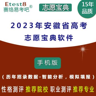 2021年安徽省高考志愿宝典软件