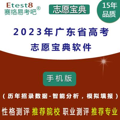 2021年广东省高考志愿宝典软件
