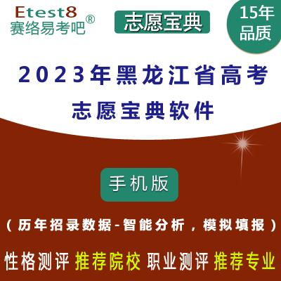 2021年黑龙江省高考志愿宝典软件