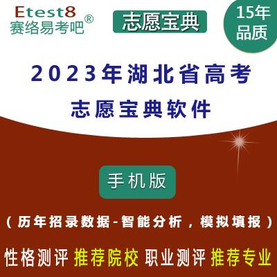 2021年湖北省高考志愿宝典软件