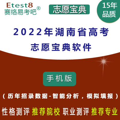 2021年湖南省高考志愿宝典软件
