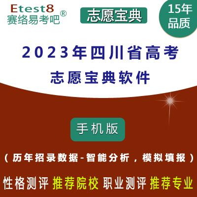 2020年四川省高考志愿宝典软件